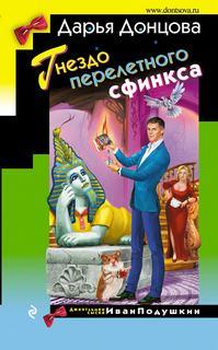 Донцова Дарья - Джентльмен сыска Иван Подушкин 25. Гнездо перелетного сфинкса