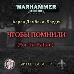 Warhammer 40000. Дембрски-Боуден Аарон - Чтобы помнили