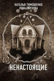 Обухова Лена, Тимошенко Наталья - Секретное досье 03. Ненастоящие