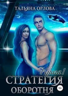 Орлова Тальяна – Стратегия оборотня. Книга 1