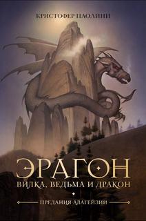 Паолини Кристофер - Предания Алагейзии 01. Эрагон. Вилка, ведьма и дракон