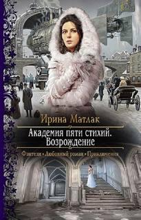 Матлак Ирина - Академия пяти стихий 02. Возрождение