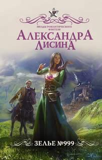 Лисина Александра - Зелье №999