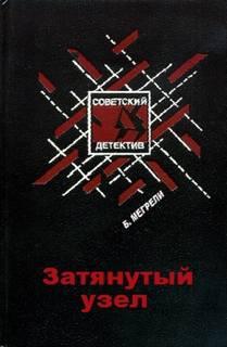 Мегрели Борис - Затянутый узел
