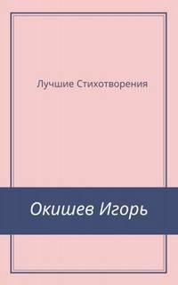 Окишев Игорь - Стихи Лучшее