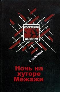 Лагздиньш Виктор - Ночь на хуторе Межажи