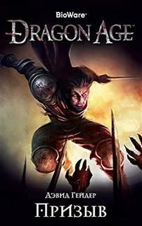 Гейдер Дэвид - Вселенная Dragon age 02. Dragon Age: Призыв