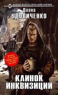 Удовиченко Диана - Междумирье 01. Клинок инквизиции