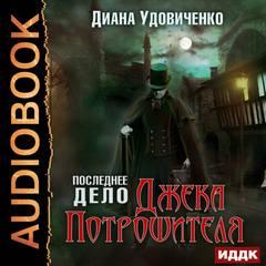 Удовиченко Диана - Последнее дело Джека Потрошителя