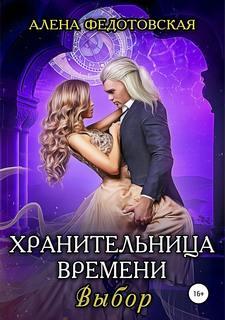 Федотовская Алена – Хранительница времени 01. Выбор