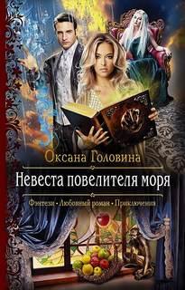 Головина Оксана - Невеста повелителя моря