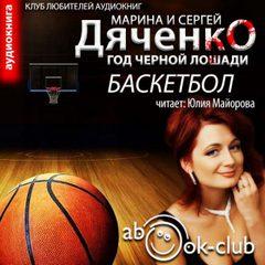 Дяченко Марина, Дяченко Сергей – Баскетбол, Волосы, Марта, Лунный пейзаж