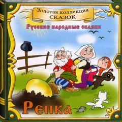 Репка, Теремок, Курочка Ряба и др. русские народные сказки
