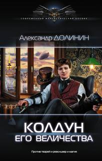 Долинин Александр - Охотникъ 01. Колдун Его Величества