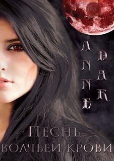 Дар Анна - Песнь волчьей крови