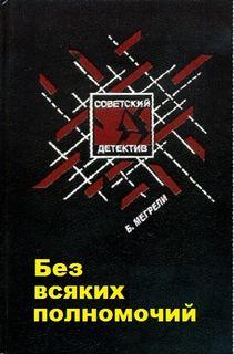 Мегрели Борис - Без всяких полномочий
