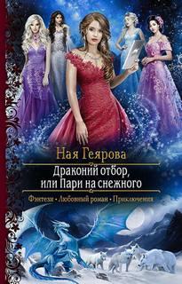Геярова Ная – Драконий отбор, или Пари на снежного