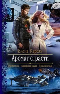 Кароль Елена - Аромат страсти