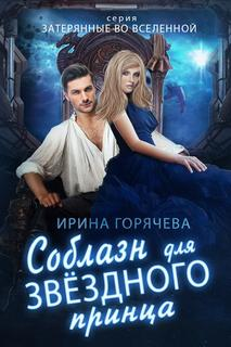 Горячева Ирина – Соблазн для звездного принца