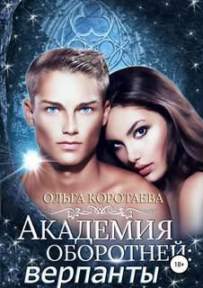 Коротаева Ольга – Академия оборотней. Верпанты