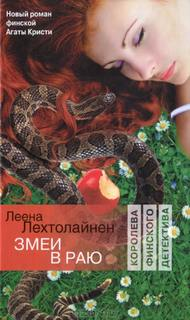 Лехтолайнен Леена - Мария Каллио 02. Змеи в раю