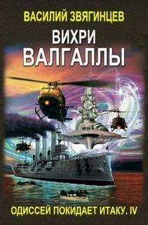 Звягинцев Василий - Одиссей покидает Итаку 04. Вихри Валгаллы