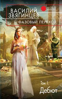 Звягинцев Василий - Одиссей покидает Итаку 20. Фазовый переход. Том 1. «Дебют»