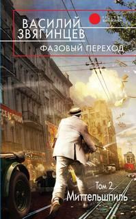 Звягинцев Василий - Одиссей покидает Итаку 20. Фазовый переход. Том 2. «Миттельшпиль»