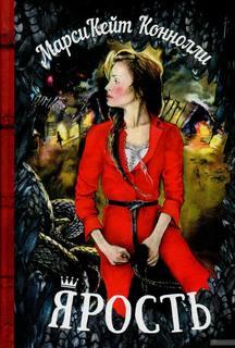 Конноли Марси Кейт - Брайр 02. Ярость
