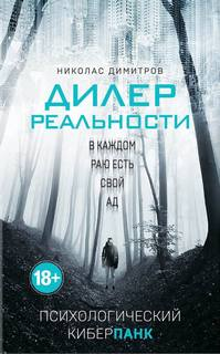Димитров Николас - Дилер реальности