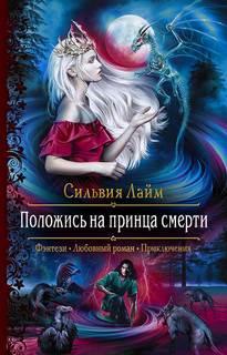 Лайм Сильвия – Положись на принца смерти