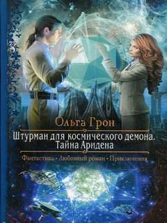 Грон Ольга - Штурман для космического демона 02. Тайна Аридена