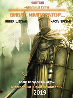 Москаленко Юрий - Малыш Гури 6.3. Виват, император… (Часть 3)