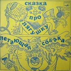 Коринец Юрий - Сказка про лягушку; Медведев Валерий - Летающая собака