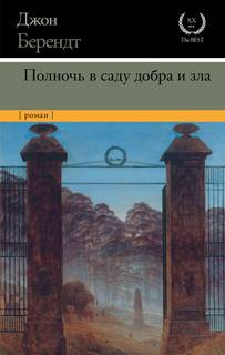 Берендт Джон - Полночь в саду добра и зла