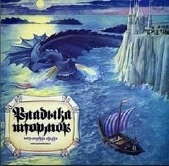 Владыка штормов (Шотландские сказки) (Народные сказки)