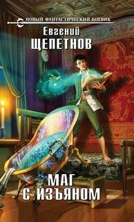 Щепетнов Евгений - Маг с изъяном 01. Маг с изъяном