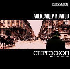 Иванов Александр - Стереоскоп