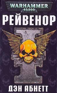 Warhammer 40000. Инквизитор Рейвенор 01. Рейвенор (Абнетт Дэн)