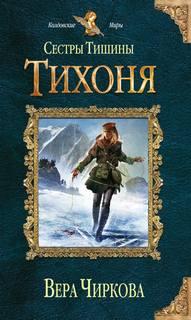 Чиркова Вера - Сестры Тишины 02. Тихоня