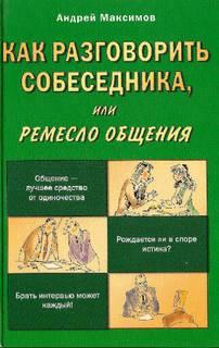 Максимов Андрей - Как разговорить собеседника