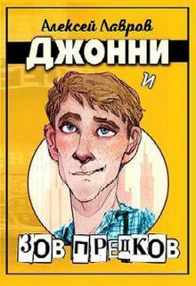 Лавров Алексей - Джонни 02. Джонни и «Зов предков»