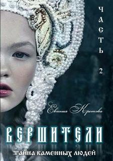 Кретова Евгения - Вершители 02. Тайна Каменных людей