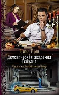 Ёрш Ника – Демоническая академия Рейвана