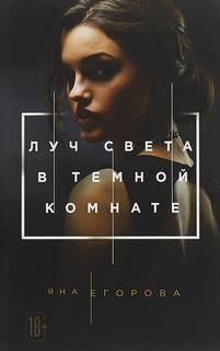 Егорова Яна – Темная страсть 02. Луч света в темной комнате