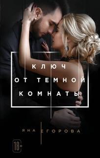 Егорова Яна – Темная страсть 03. Ключ от темной комнаты