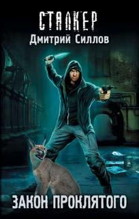 Силлов Дмитрий - Снайпер 01. Закон проклятого (S.T.A.L.K.E.R.)