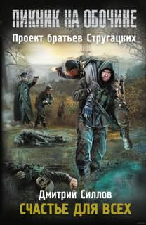 Силлов Дмитрий - Снайпер 11. Пикник на обочине: Счастье для всех (S.T.A.L.K ...