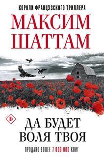 Шаттам Максим - Да будет воля Твоя