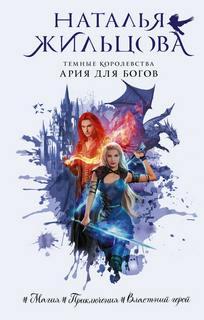 Жильцова Наталья - Темные королевства 05. Ария для богов